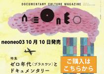 neoneo最新号・新刊紹介