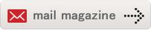 mail /mailmagazine