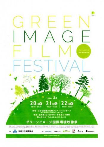 green_image